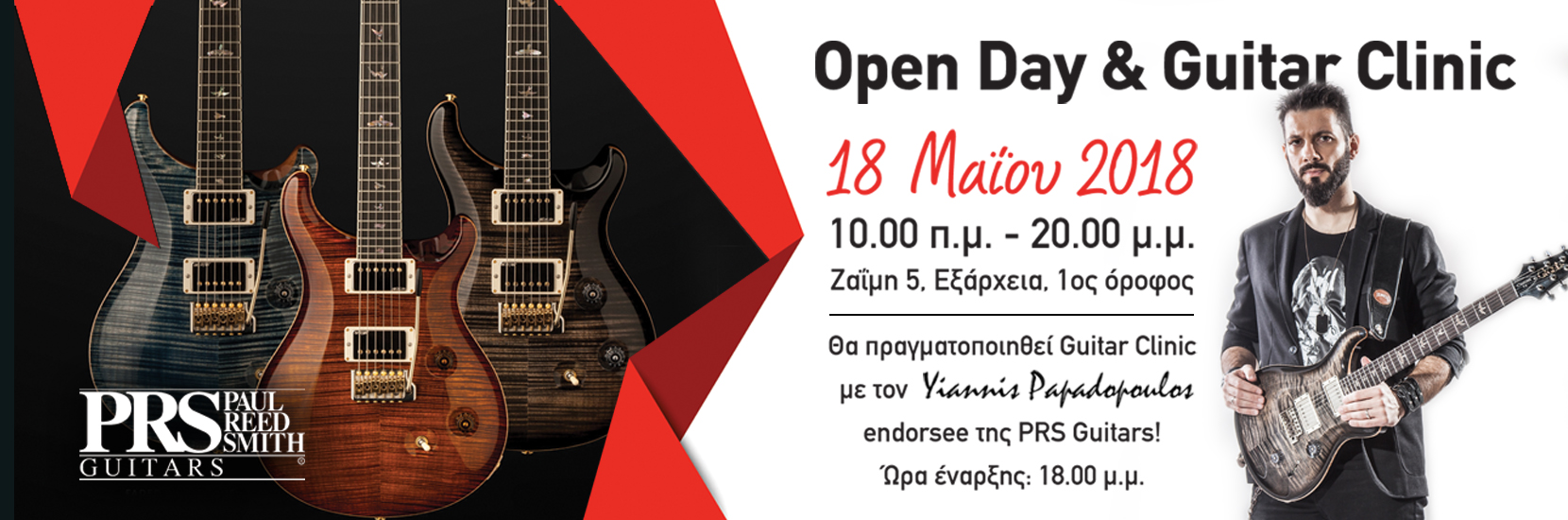 PRS GUITARS OPEN DAY & GUITAR CLINIC